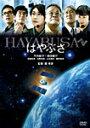 【送料無料】はやぶさ/HAYABUSA/竹内結子[DVD]【返品種別A】【smtb-k】【w2】