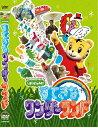しまじろうのわお!すてきな ワンダーランド/子供向け[DVD]【返品種別A】