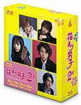 【送料無料】花より男子2(リターンズ) Blu-ray Disc Box/井上真央[Blu-r…