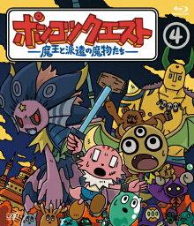 ポンコツクエスト 〜魔王と派遣の魔物たち〜 4/アニメーション