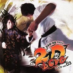 【送料無料】羽多野・寺島 Radio 2D LOVE DJCD vol.03/ラジオ・サントラ[CD]通常盤【返品種別A】