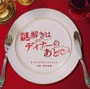 【送料無料】フジテレビ系ドラマ「謎解きはディナーのあとで」オリジナルサウンドトラック/菅野...