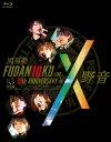 【送料無料】FUDAN10KU LIVE 10th ANNIVERSARY in 野音/風男塾[Blu-ray]【返品種別A】