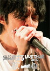 【送料無料】渋谷すばる LIVE TOUR 2016 歌【DVD盤】/渋谷すばる[DVD]【返品種別A】