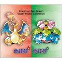 ポケモン 赤・緑 スーパーミュージック・コレクション/ゲーム・ミュージック[CD]【返品種別A】