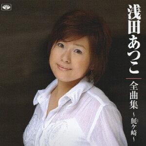 全曲集 〜とどヶ崎〜/浅田あつこ[CD]【返品種別A】