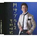 門仲・ブルース/吉村明紘[CD]【返品種別A】の画像