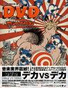 【送料無料】Deka Vs Deka 〜デカ対デカ〜/マキシマム ザ ホルモン[DVD]【返品種別A】