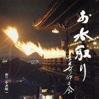お水取り 東大寺修二会/小沢昭一[CD]【返品種別A】