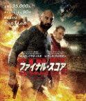 【送料無料】ファイナル・スコア/デイヴ・バウティスタ[Blu-ray]【返品種別A】