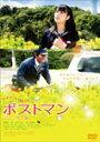 【送料無料】ポストマン デラックス版/長嶋一茂[DVD]【返品種別A】