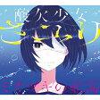 【送料無料】[枚数限定][限定盤]ミカヅキの航海(初回生産限定盤B)/さユり[CD+DVD]【返品種別A】