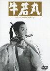 【送料無料】牛若丸/美空ひばり[DVD]【返品種別A】