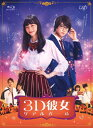 【送料無料】映画「3D彼女 リアルガール」【Blu-ray】/中条あやみ,佐野勇斗[Blu-ray]【返品種別A】