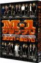 【送料無料】M-1グランプリ the FINAL PREMIUM COLLECTION 2001-2010/お笑い[DVD]【返品種別A】