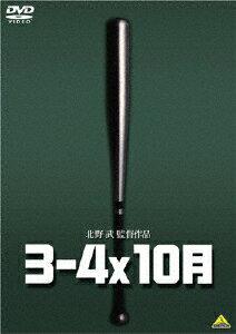 【RCP】【送料無料】[枚数限定]3-4x10月/ビートたけし[DVD]【返品種別A】
