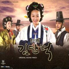巨商キム・マンドク 韓国ドラマOST (KBS)[輸入盤]/SOUNDTRACK[CD]【返品種別A】