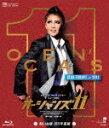 【送料無料】MASTERPIECE COLLECTION『オーシャンズ11』('11年星組)【Blu-ray】/宝塚歌劇団星組[Blu-ray]【返品種別A】
