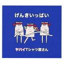 [枚数限定][限定盤]げんきいっぱい(完全生産限定盤)/ヤバイTシャツ屋さん[CD+DVD]【返品種別A】