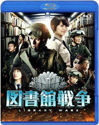 【送料無料】図書館戦争 ブルーレイ スタンダード・エディション/岡田准一[Blu-ray]【返品種別A】