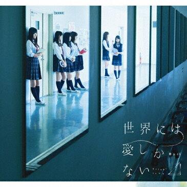 世界には愛しかない(TYPE-C)/欅坂46[CD+DVD]【返品種別A】