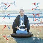【送料無料】芝浜とシバハマ/春風亭一之輔[CD]【返品種別A】