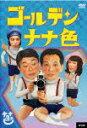 【送料無料】ゴールデン・ナナ色/緋田康人[DVD]【返品種別A】