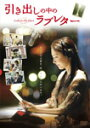 【送料無料】引き出しの中のラブレター/常盤貴子[DVD]【返品種別A】