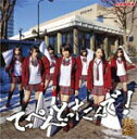 【after20130610】【送料無料】てっぺんとったんで!(通常盤Type-N)/NMB48[CD+DVD]【返品種別A】