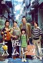 【送料無料】大阪ハムレット デラックス版/松坂慶子[DVD]【返品種別A】