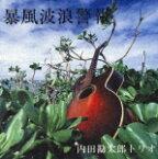 暴風波浪警報/内田勘太郎トリオ[CD]【返品種別A】