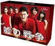 【送料無料】[先着特典付]嘘の戦争 Blu-ray BOX/草ナギ剛[Blu-ray]【返品種別A】