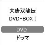 【送料無料】大唐双龍伝 DVD-BOX I/アレックス・フォン[DVD]【返品種別A】