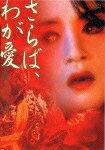 さらば、わが愛 覇王別姫/レスリー・チャン[DVD]【返品種別A】