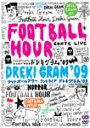 【送料無料】ドレキグラム'09/フットボールアワー[DVD]【返品種別A】
