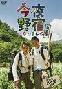 【送料無料】今夜野宿になりまして Vol.3 八ヶ岳 上級編/柴田英嗣[DVD]【返品種別A】