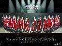 【送料無料】モーニング娘。誕生20周年記念コンサートツアー2017秋〜We are MORNING MUSUME。〜工藤遥卒業スペシャル/モーニング娘。'17[Blu-ray]【返品種別A】