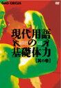 【送料無料】現代用語の基礎体力 其の壱/TVバラエティ[DVD]【返品種別A】