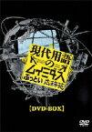 【送料無料】現代用語のムイミダス ぶっとい広辞苑 DVD-BOX/TVバラエティ[DVD]【返品種別A】
