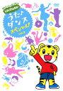 しまじろうのわお! うた・ダンススペシャル Vol.2/子供向け[DVD]【返品種別A】