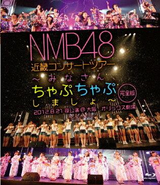 【送料無料】NMB48 近畿コンサートツアー 〜みなさん、ちゃぷちゃぷしましょ〜(完全版)2012.8.21夜公演@大阪・オリックス劇場/NMB48[Blu-ray]【返品種別A】