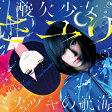 【送料無料】ミカヅキの航海/さユり[CD]通常盤【返品種別A】