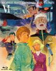 【送料無料】機動戦士ガンダム THE ORIGIN VI 誕生 赤い彗星【Blu-ray】/アニメーション[Blu-ray]【返品種別A】