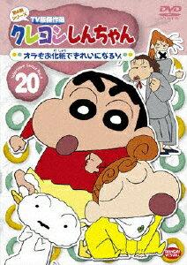 クレヨンしんちゃん TV版傑作選 第4期シリーズ 20/アニメーション[DVD]【返品種別A】