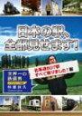 【送料無料】日本の駅、全部見せます! 北海道607駅すべて降りました!編/鉄道[DVD]【返品種別A】...