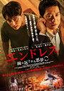【送料無料】エンドレス 繰り返される悪夢/キム・ミョンミン,ピョン・ヨハン[DVD]【返品種別A】