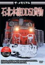 ザ・メモリアル 石北本線DD51貨物/鉄道[DVD]【返品種別A】