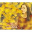 【送料無料】GOLDEN☆BEST deluxe 五輪真弓 コンプリート・シングルコレクション/五輪真弓[CD]【返品種別A】