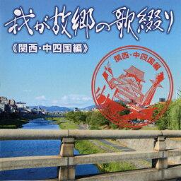 我が故郷の歌綴り(関西・中四国編)/オムニバス[CD]【返品種別A】