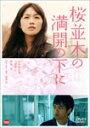 【送料無料】桜並木の満開の下に/臼田あさ美[DVD]【返品種別A】